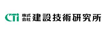 株式会社 建設技術研究所