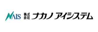 株式会社ナカノアイシステム