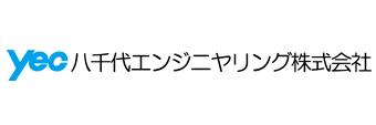 八千代エンジニヤリング株式会社